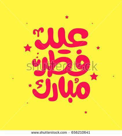 21 best Eid Mubarak Typogrsphy images on Pinterest | Image vector ...