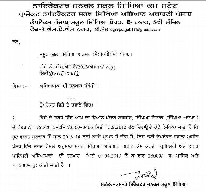 Notification of SSA Teacher salary hike - News - 1