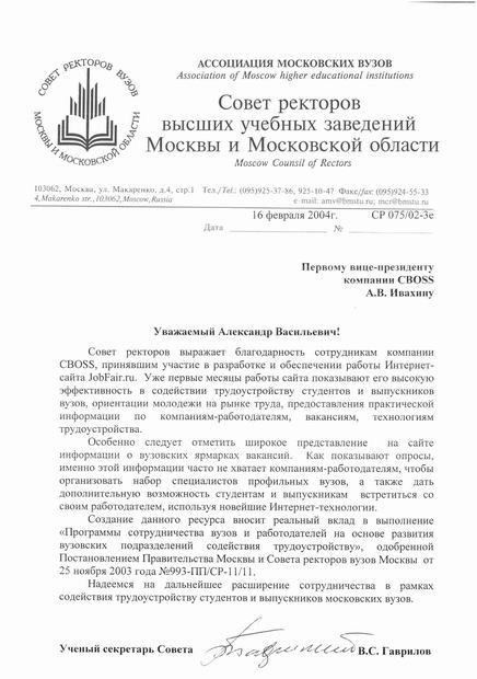 Recommendation Letter From Employer For Higher Studies   The ...