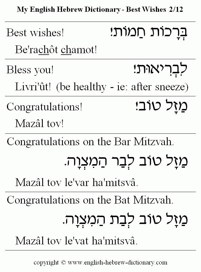 English to Hebrew: Best Wishes Vocabulary: best wishes, bless you ...