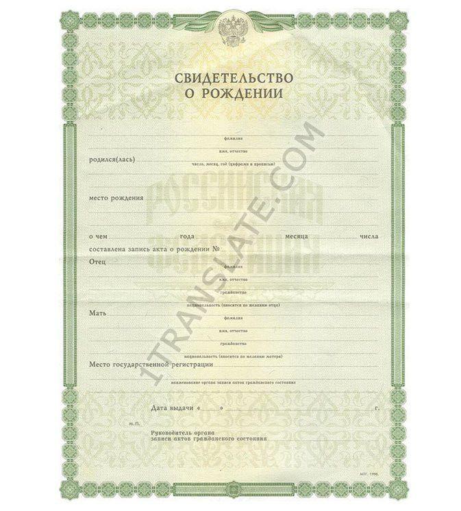 Sample Birth Certificate. It Birth Certificate Free Download ...