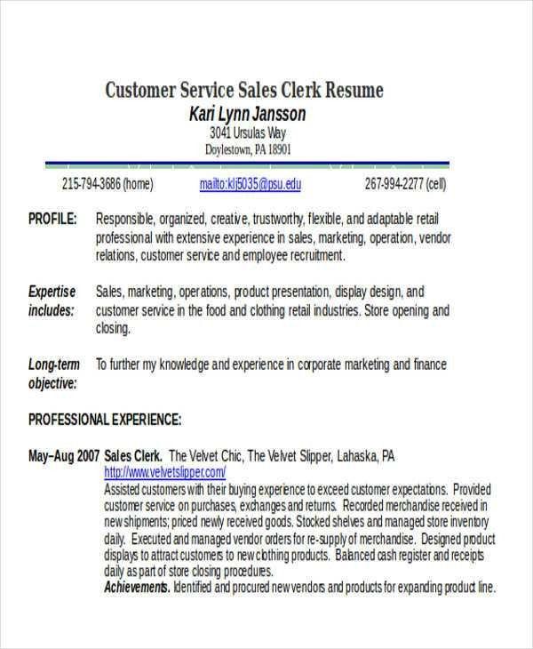 clothing retail resume