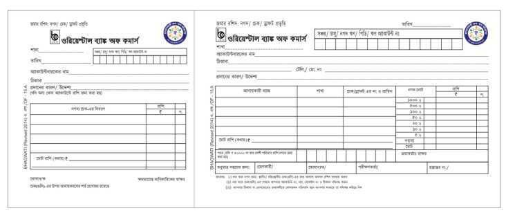 Oriental Bank of Commerce Pay In Slip Download - 2017-2018 StudyChaCha