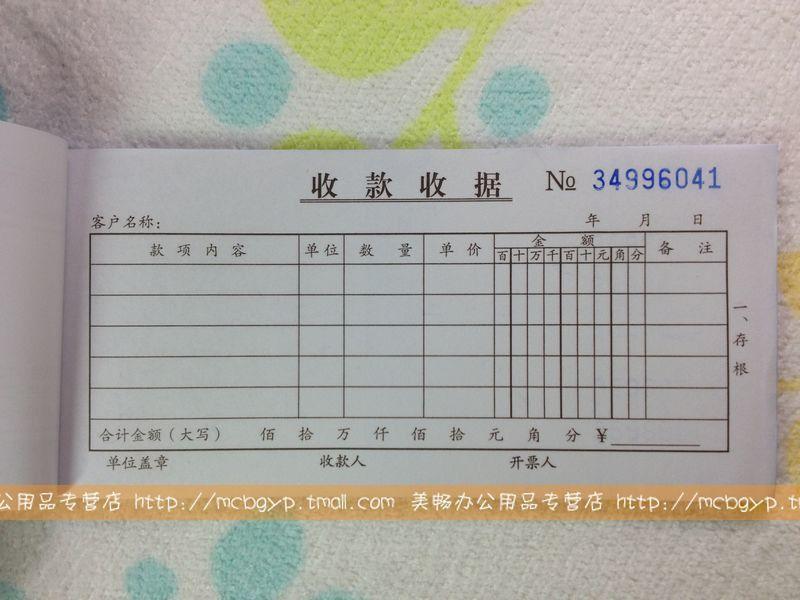 China Receipt Book Paper, China Receipt Book Paper Shopping Guide ...