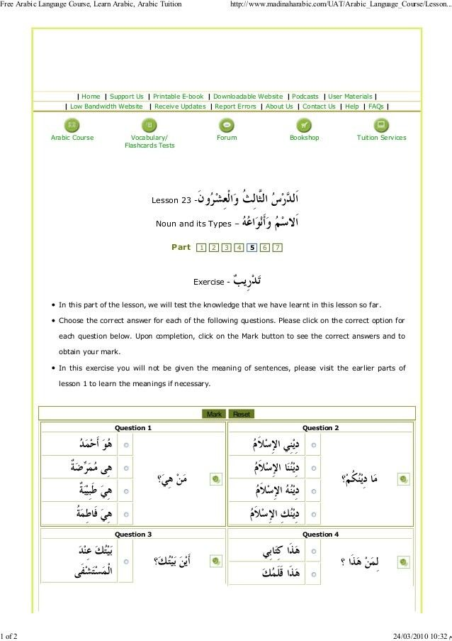 Arabic learning course part 23/27