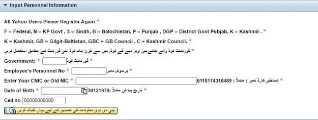 Get online Salary Slip for government employees of pakistan ...