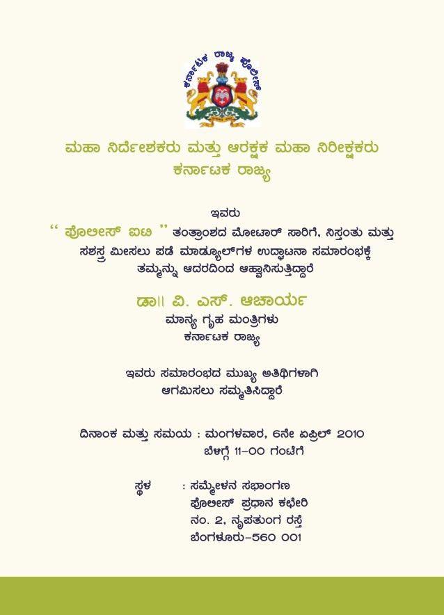 Police it Inauguration Invitation card