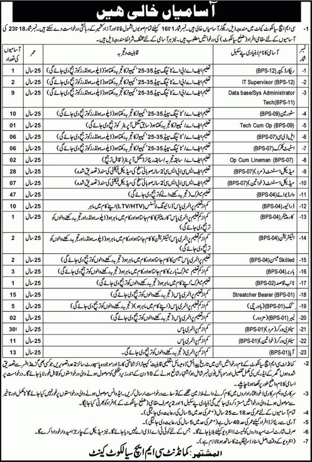 Administrator Job, Sialkot CMH Job, Record Keeper, IT Supervisor ...