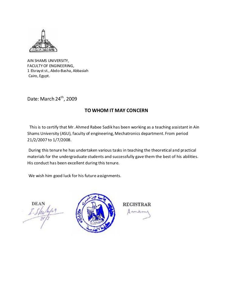 Ain shams university experience certificate