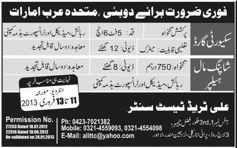 Ali Trade Test Centre Needs Security Guard & Shopping Mall Helper ...