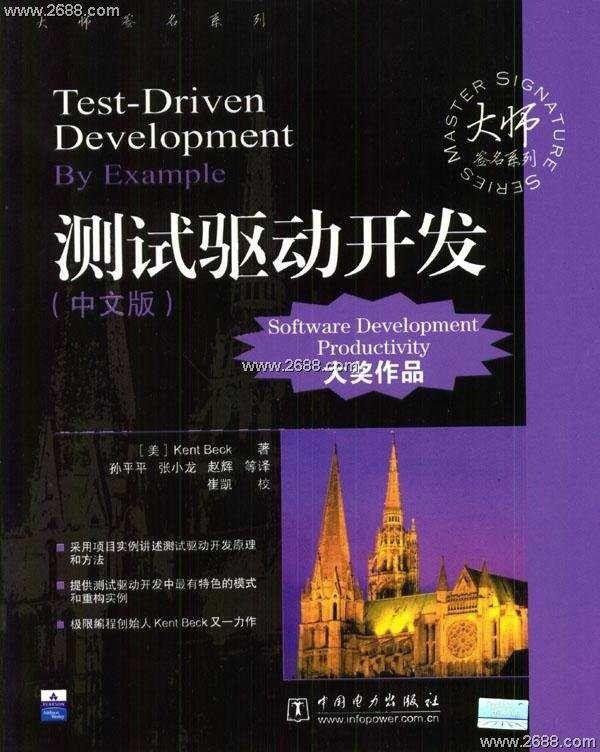 测试驱动开发(中文版)》(Test-Driven Development:by Example)扫描版 ...