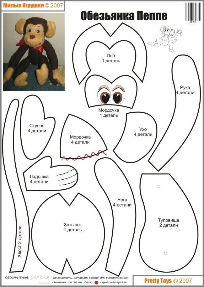 Мягкие игрушки своими руками выкройки обезьяна