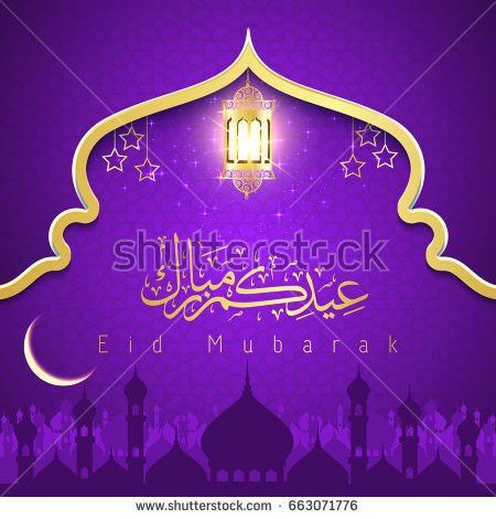 Islamic Vector Design Eid Mubarak Greeting Stock Vector 663084481 ...