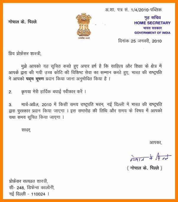 9+ resign letter in hindi   forklift resume