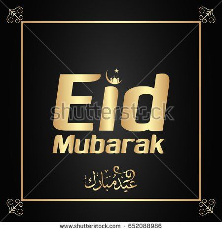 Islamic Creative Vector Design Eid Mubarak Stock Vector 652088986 ...
