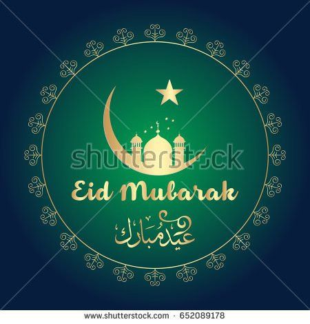 Islamic Creative Vector Design Eid Mubarak Stock Vector 652245664 ...