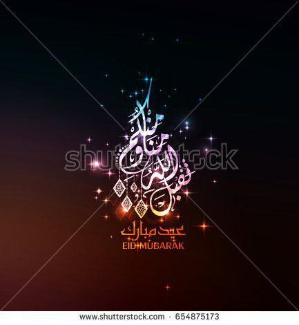 Eid Mubarak Islamic Vector Design Greeting Stock Vector 654875173 ...
