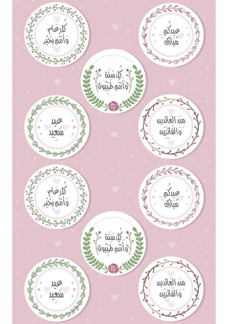 103 best Cards images on Pinterest | Happy eid, Eid and Ramadan ...