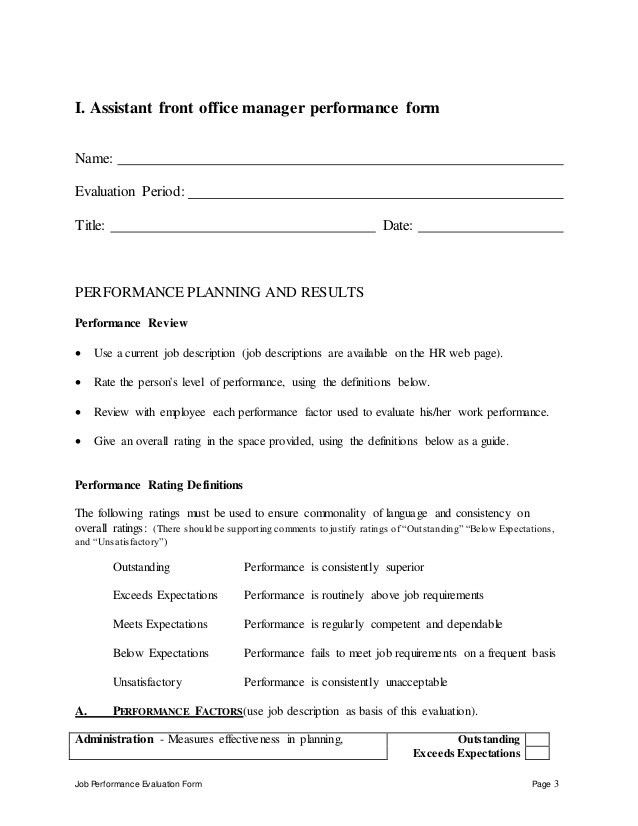 Assistant front office manager performance appraisal