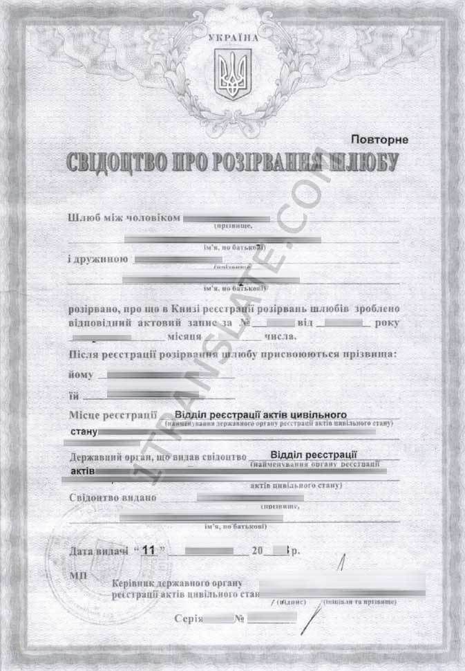 Ukrainian/Russian Divorce Certificate translation services (certified)