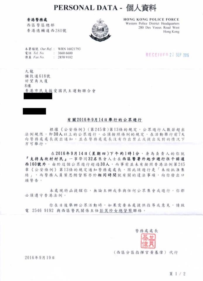 Hong Kong activist group receives 'rare' warning letter from ...