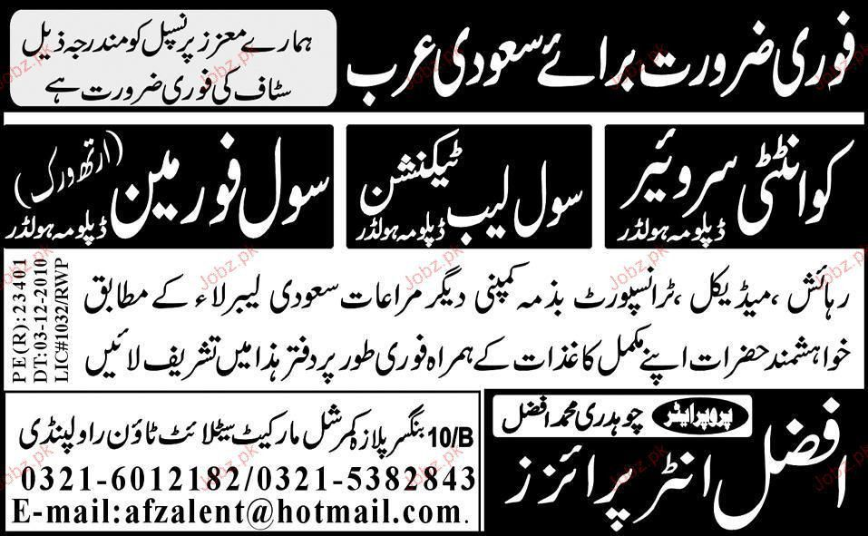 Quantity Surveyor and Civil Lab Technician Job Opportunity 2017 ...