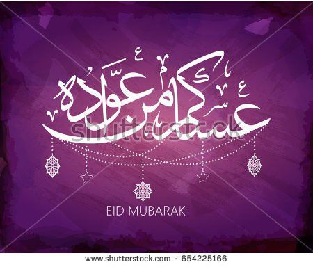Eid Mubarak Islamic Vector Design Greeting Stock Vector 662082760 ...