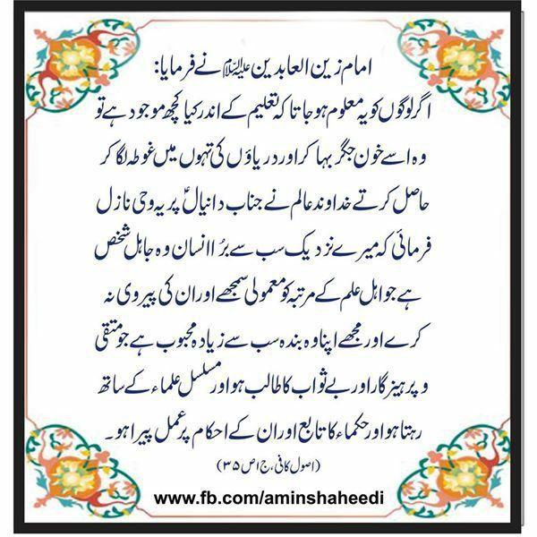 102 best Urdu images on Pinterest | Urdu quotes, Hazrat ali and ...