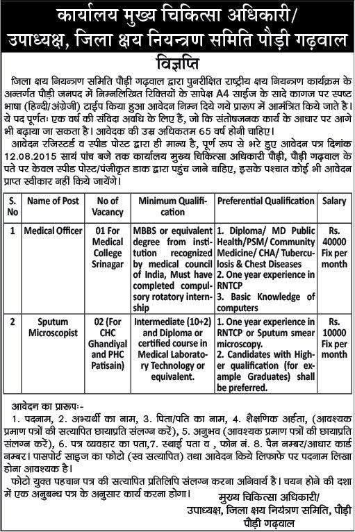 Medical Officer & Lab Technician Recruitment in Pauri Garhwal