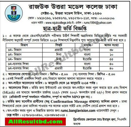 Rajuk Uttara Model School and college Class 9 admission Form and ...