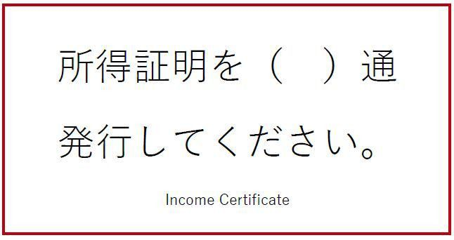 Income Certificate Form | Samples.csat.co