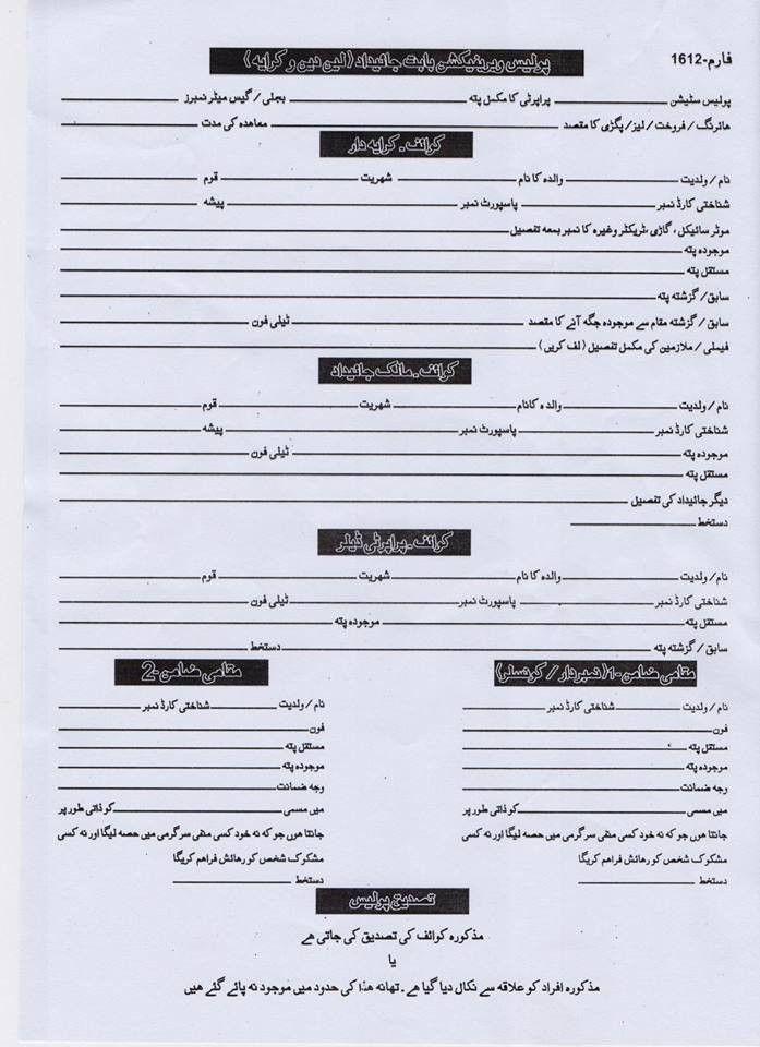 Downloads | CPO Rawalpindi