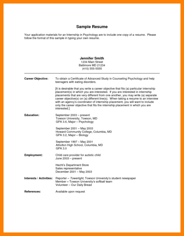 internship objective for resumes