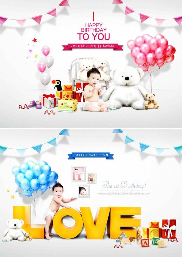 Baby birthday photo template psd - PSD Templates, Vector Birthday ...