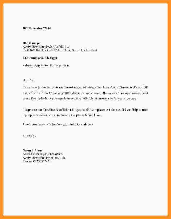 7+ 1 month resignation notice | blank loan agreement