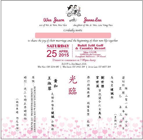 Chinese Wedding Invitation Template | PaperInvite