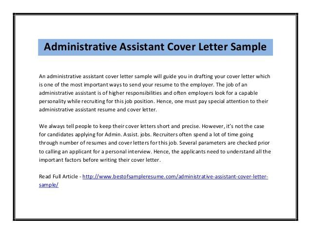 Cover letter email for administrative assistant