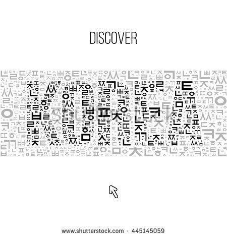 Korean Words Stock Images, Royalty-Free Images & Vectors ...