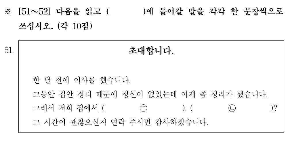 New TOPIK II Writing: 중-고급 [Expert Feedback]   TOPIK GUIDE