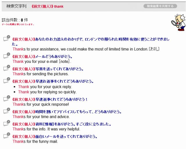 Help with writing emails (1) | NIHONGO eな - Portal for Learning ...