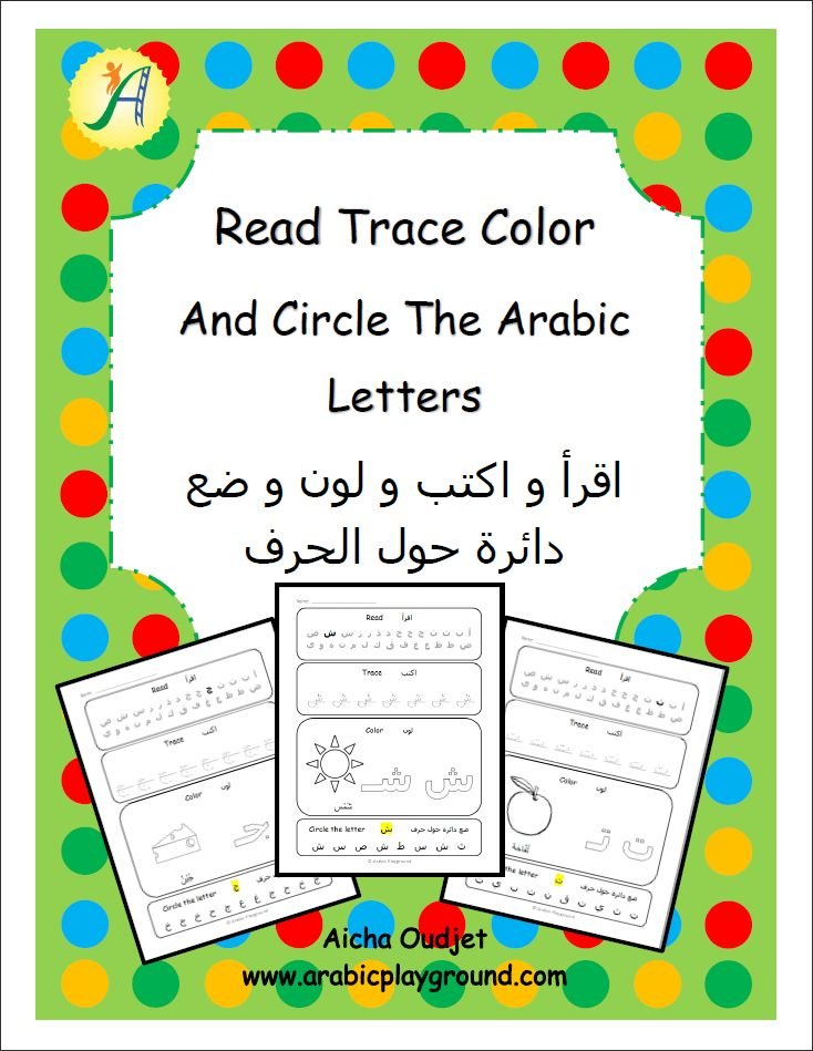 Read Trace Color And Circle The Arabic Letters | Arabic Playground