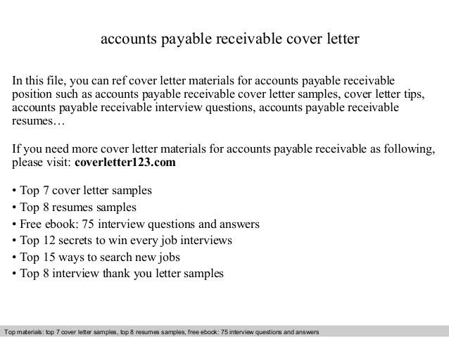 Accounts payable receivable cover letter
