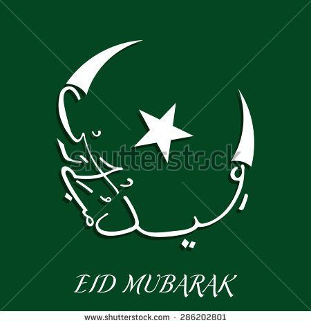 Beautiful Greeting Card Template Eid Mubarak Stock Vector ...