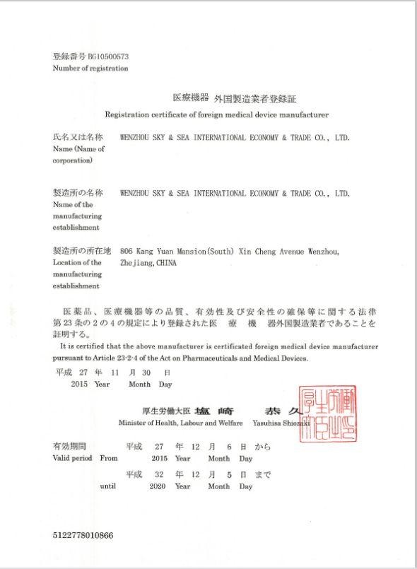 Medical Certificate - Sky & Sea Optical MFY Co., Ltd.