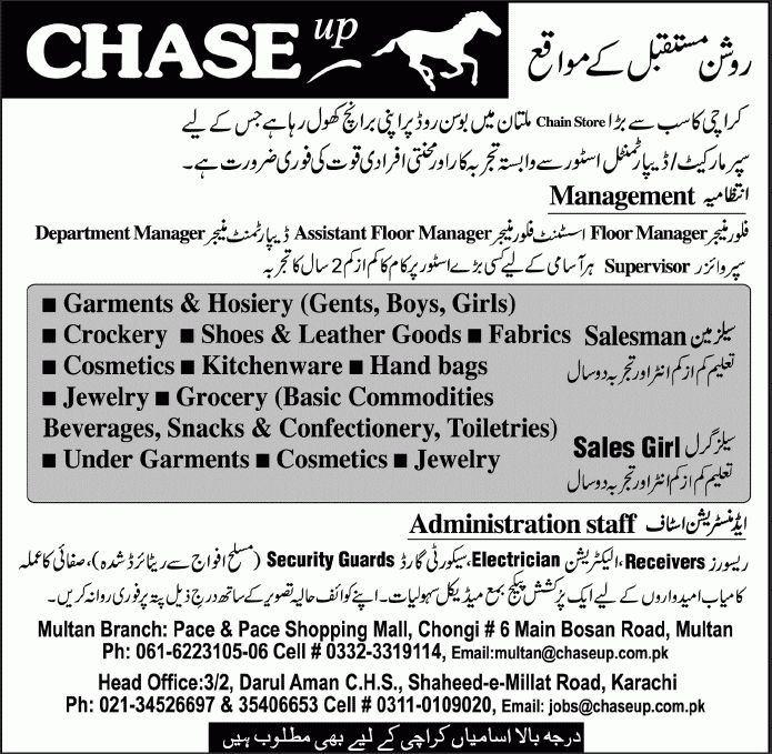 Chase Up Chain Store Multan Jobs 2014 February for Management ...