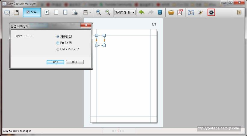 Easy Capture Manager의 정체와 설정하기 - 야라바