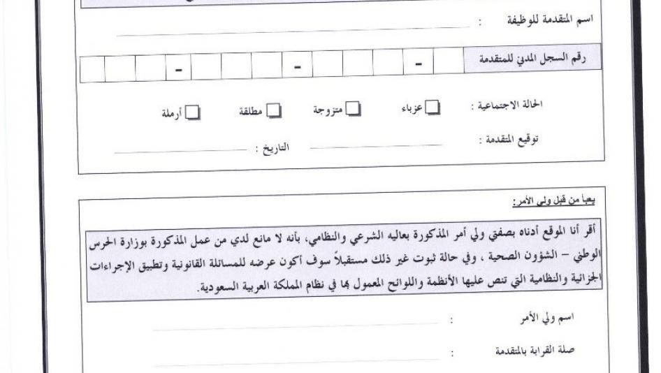 Women and Saudi Arabia's Male Guardianship System | HRW