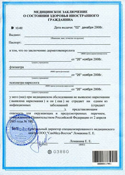 10 Best Images of Certificate Of Medicine - Medical Certificate ...