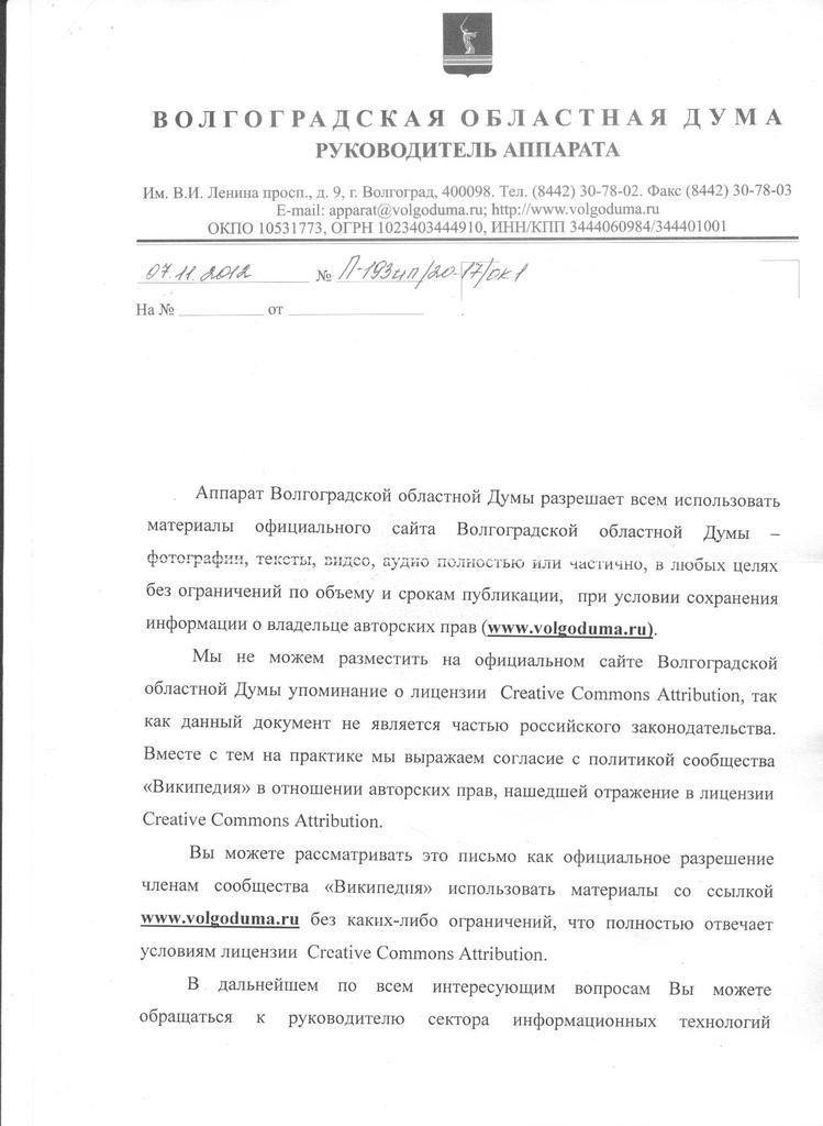 File:Volgoduma.ru authorisation letter.pdf - Wikimedia Commons