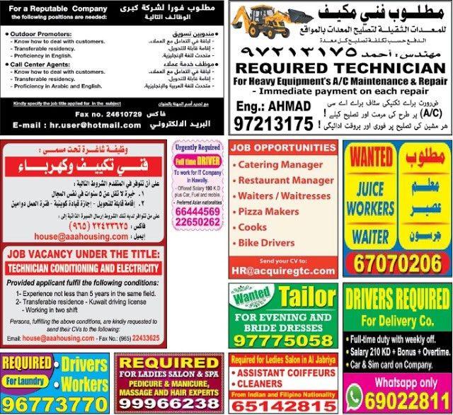 04 JUN 2017 – KUWAIT JOBS - JobsChip